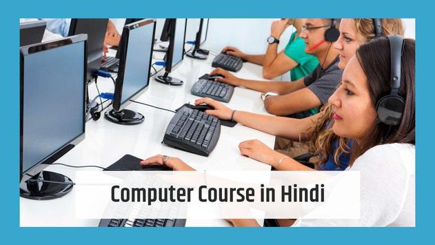 ComputerCourse in Hindi screenshot 1
