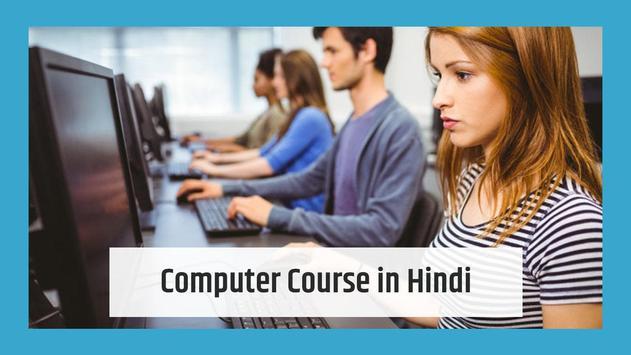 ComputerCourse in Hindi screenshot 2