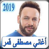 أغاني  مصطفى قمر 2019 بدون نت - moustafa amar  MP3 icon