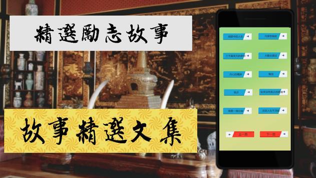 勵志精選故事 - 成功,勵志,心靈,心語,感人,故事,勵志故事,心靈故事,心語故事,感人故事 screenshot 1