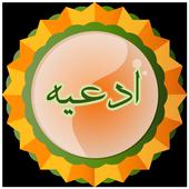 دعاهای قرآنی - quran prayers icon