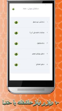 دعاهای قرآنی - quran prayers poster
