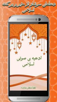 دعاهای قرآنی - quran prayers screenshot 2