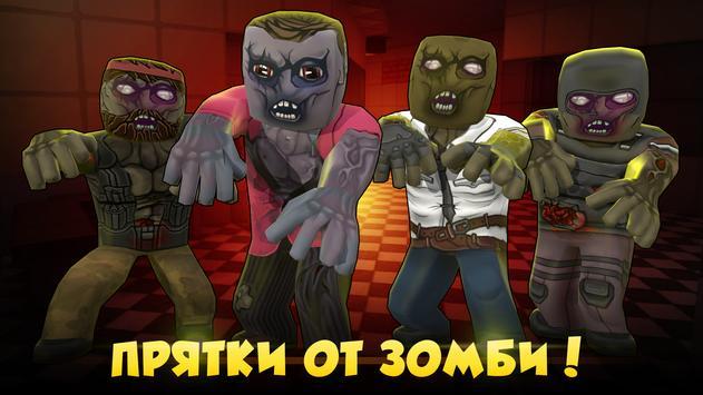 Hide from Zombies: ONLINE постер