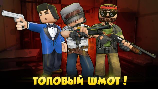Hide from Zombies: ONLINE скриншот 2