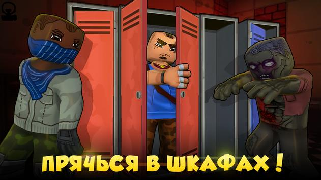 Hide from Zombies: ONLINE скриншот 3