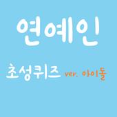 초성퀴즈 연예인(아이돌)