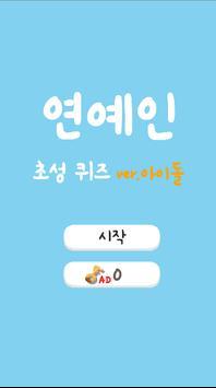 초성퀴즈 연예인(아이돌) poster
