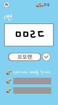 초성퀴즈 연예인(아이돌) screenshot 1