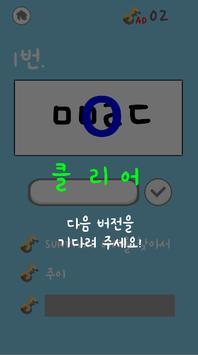 초성퀴즈 연예인(아이돌) screenshot 2