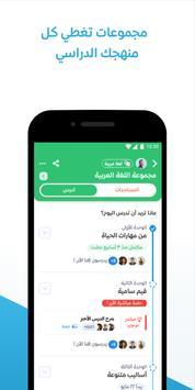 نون أكاديمي - تطبيق الطالب تصوير الشاشة 1