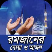 রমজান মাসের দোয়া ও আমল~ramadan maser amol & doya icon