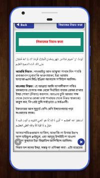 রমজান মাসের দোয়া ও আমল~ramadan maser amol & doya screenshot 5