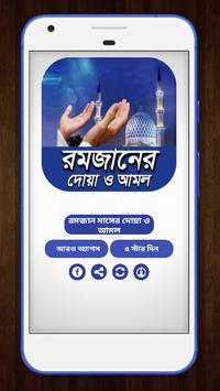 রমজান মাসের দোয়া ও আমল~ramadan maser amol & doya poster