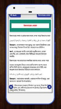 রমজান মাসের দোয়া ও আমল~ramadan maser amol & doya screenshot 3