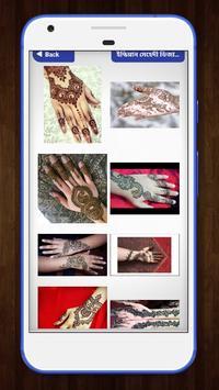 ঈদ স্পেশাল মেহেদী~eid special mehedi design screenshot 3