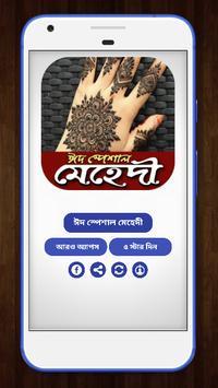 ঈদ স্পেশাল মেহেদী~eid special mehedi design poster