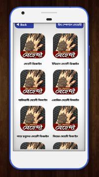 ঈদ স্পেশাল মেহেদী~eid special mehedi design screenshot 1