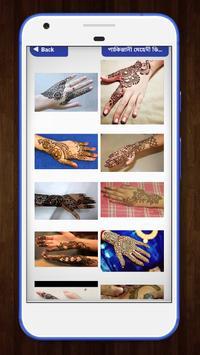 ঈদ স্পেশাল মেহেদী~eid special mehedi design screenshot 2