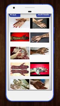 ঈদ স্পেশাল মেহেদী~eid special mehedi design screenshot 7