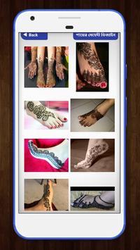 ঈদ স্পেশাল মেহেদী~eid special mehedi design screenshot 4