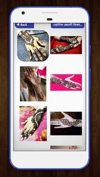 ঈদ স্পেশাল মেহেদী~eid special mehedi design screenshot 5