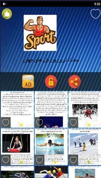 سخت ترین ورزش های جهان screenshot 1