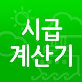 간단한 시급계산기-무료구인구직,급여계산,조선소,반도체 icon
