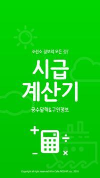 간단한 시급계산기-무료구인구직,급여계산,조선소,반도체 poster