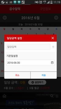 간단한 시급계산기-무료구인구직,급여계산,조선소,반도체 screenshot 3