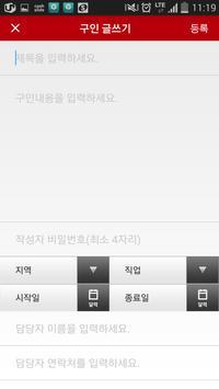 간단한 시급계산기-무료구인구직,급여계산,조선소,반도체 screenshot 4