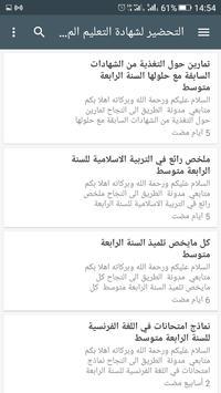 التحضير لشهادة التعليم المتوسط 2018 BEM screenshot 10
