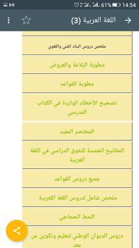 التحضير لشهادة التعليم المتوسط 2018 BEM screenshot 11
