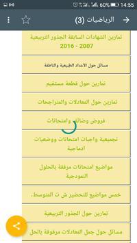 التحضير لشهادة التعليم المتوسط 2018 BEM screenshot 4