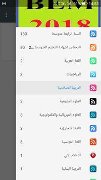التحضير لشهادة التعليم المتوسط 2018 BEM screenshot 8