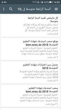 التحضير لشهادة التعليم المتوسط 2018 BEM screenshot 9