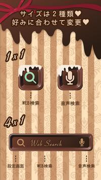 チョコレート検索-キュートなデザインでかんたん検索-無料 screenshot 2