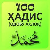 100 ҳадис дар боби одобу ахлоқ icon