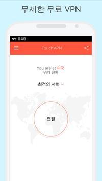 VPN 프록시 (proxy) IP 우회 - 핫스팟쉴드 포스터