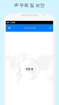 VPN 프록시 (proxy) IP 우회 - 핫스팟쉴드 스크린샷 1