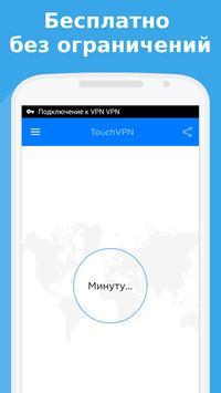 Бесплатный VPN/ВПН-прокси (proxy) постер