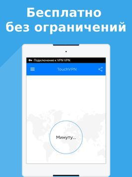 Бесплатный VPN/ВПН-прокси (proxy) скриншот 3