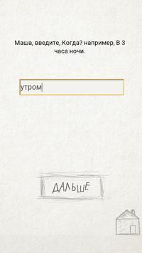 Чепуха screenshot 3
