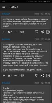Bash.im imagem de tela 2