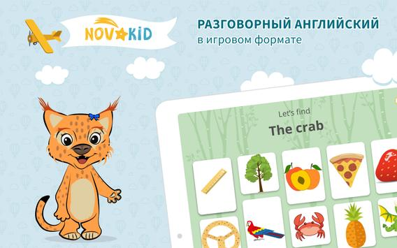Novakid: English for children from 4 till 12 y.o.  poster