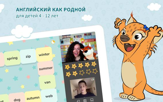Novakid: English for children from 4 till 12 y.o.  screenshot 8