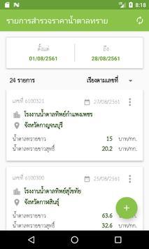 ORCBS RetailSurvey screenshot 3