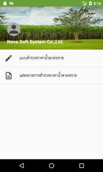 ORCBS RetailSurvey screenshot 1
