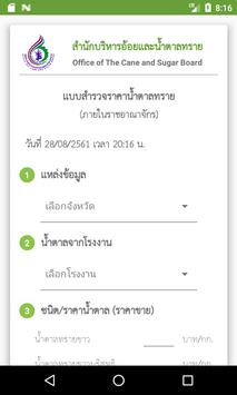 ORCBS RetailSurvey screenshot 2