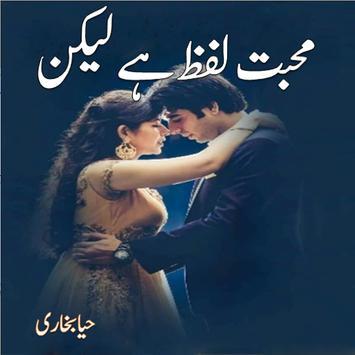 Mohabbat Lafz Hai Lekin Urdu Novel screenshot 1